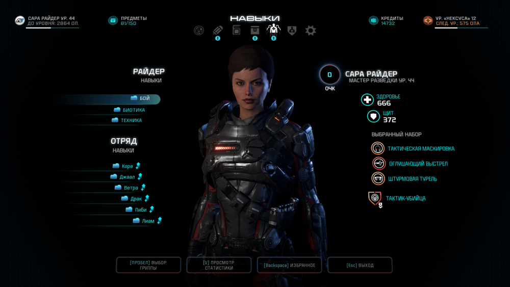 Mass Effect Andromeda 05.09.2017 - 16.55.55.02.png