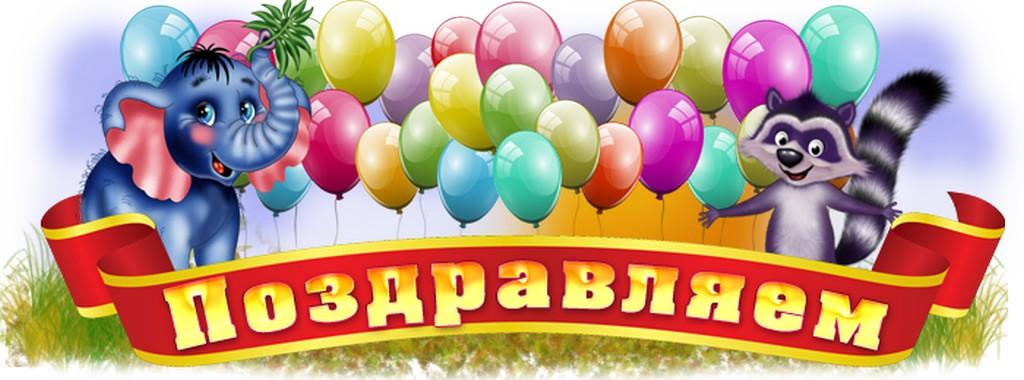 для них принять участие в поздравлении с днем рождения купить, большой ассортимент
