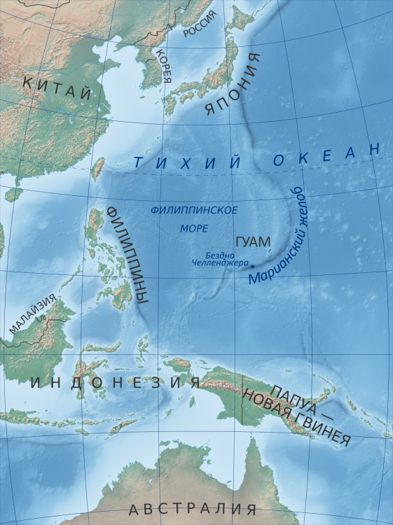 1200px-Mariana_Trench_location_map_(RU)_svg.thumb.png.7282148a46de4d83f96a5cf3ba194af8.png