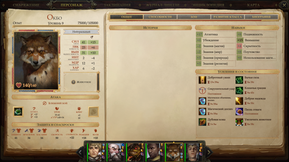 Pathfinder  Kingmaker Screenshot 2019.08.19 - 15.12.46.80.png
